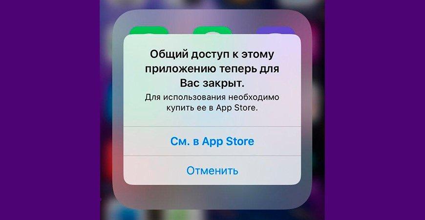 В iOS 13.4.1 и iOS 13.5 найден баг с запуском приложений