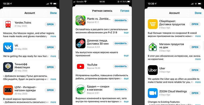 Неожиданно много обновлений появилось в App Store на iOS