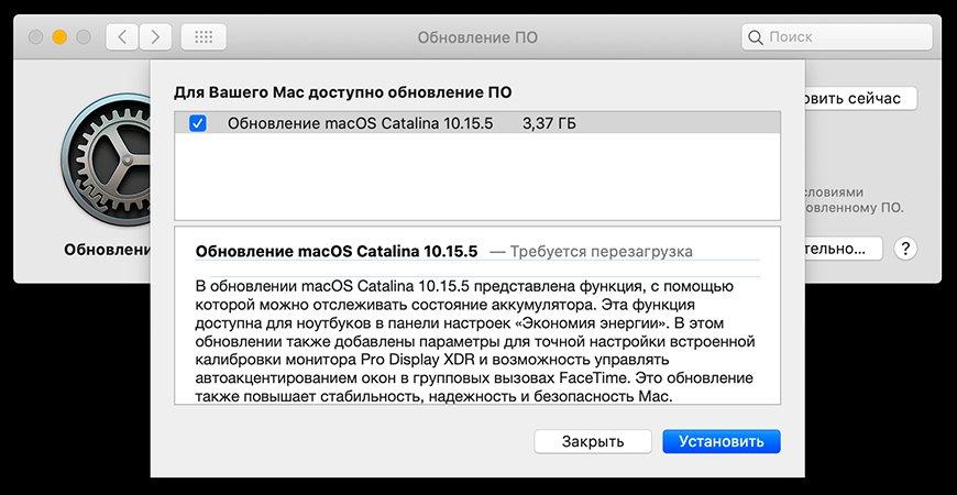 Вышла macOS Catalina 10.15.5  для Macbook и iMac