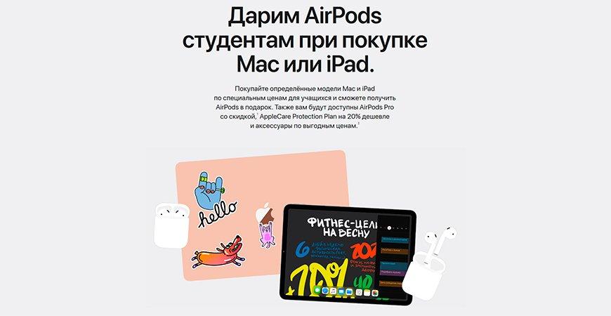 При покупке новых Macbook, iMac, iPad можно получить бесплатные Apple AirPods