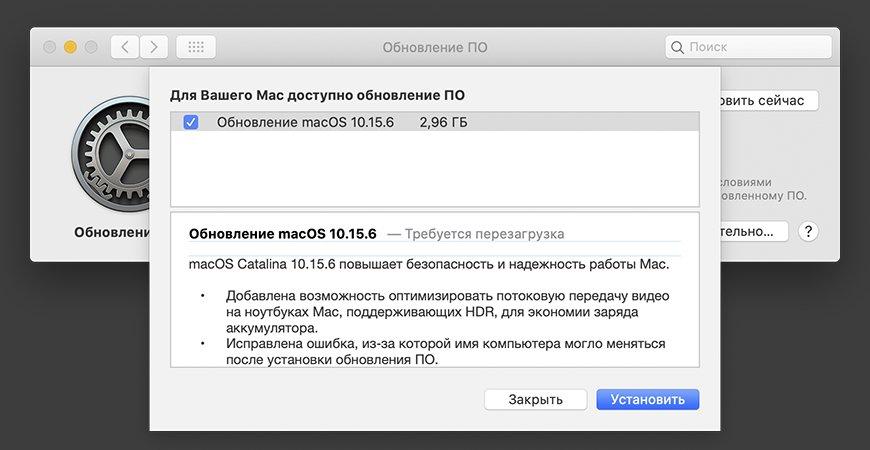 Вышло обновление Mac OS 10.15.6