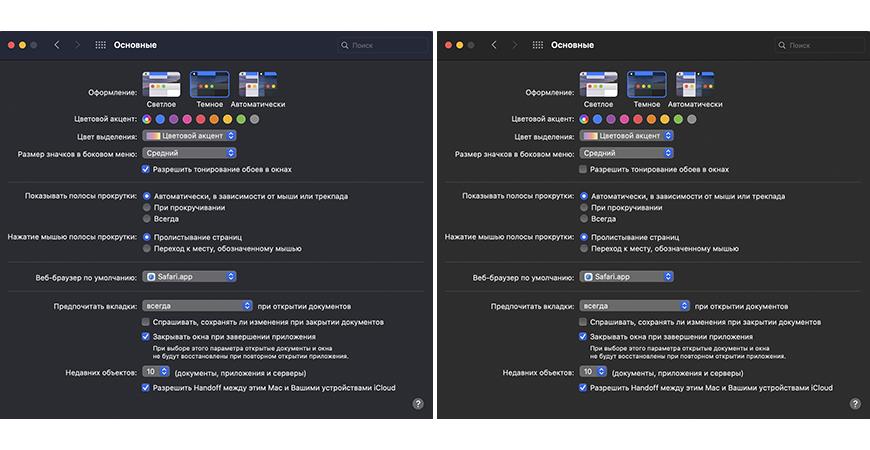 Как сделать темный режим в macOS Big Sur еще темнее?