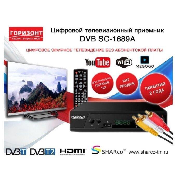 TV-тюнер Horizont DVB SC168-9A