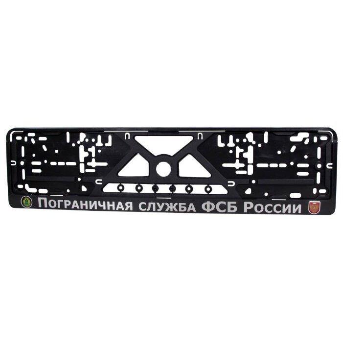 Рамка для номера VS avto Пограничная служба ФСБ России