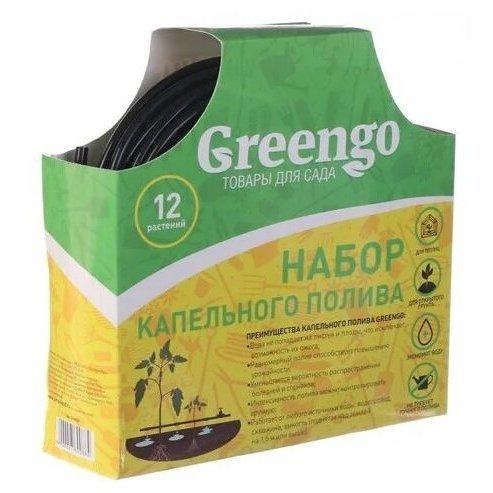 Greengo для капельного полива 2760088, длина шланга:20 м, кол-во растений: 12 шт