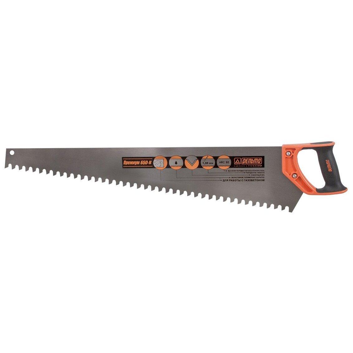 Ножовка по ячеистому бетону 650 мм Дельта Премиум 650 К (10113)