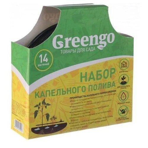 Greengo для капельного полива 2760090, длина шланга:20 м, кол-во растений: 14 шт