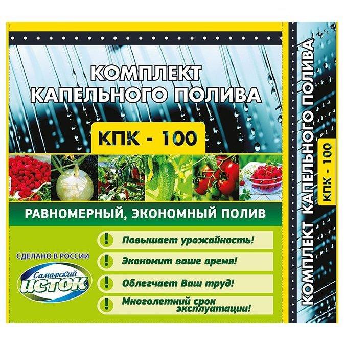 Исток капельного полива КПК-100