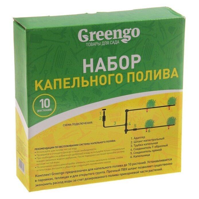 Greengo для капельного полива 2760089, длина шланга:10 м, кол-во растений: 10 шт