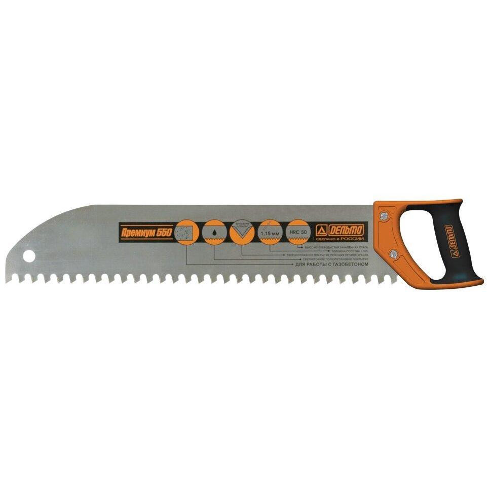 Ножовка по ячеистому бетону 550 мм Дельта Премиум 550 (10110)
