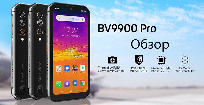 Обзор смартфона Blackview BV9900 Pro