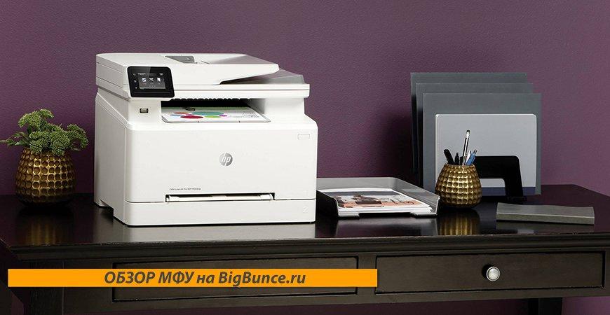 Обзор МФУ HP Color LaserJet Pro M283fdn